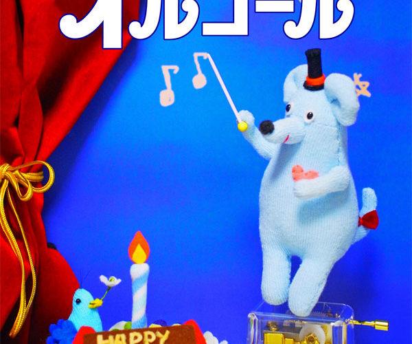55pup個展「ふわふわオルゴール」開催のお知らせ